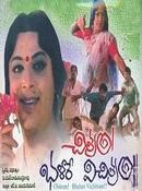 Chitram Bhalare Vichitram telugu Movie