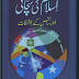 Islam Ki Sachai Or Science K Atrafat By I A Ibrahim