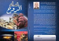 """إصدار جديد مساهمة في إغناء الفكر المغربي : كتاب """"نداء الروح"""""""