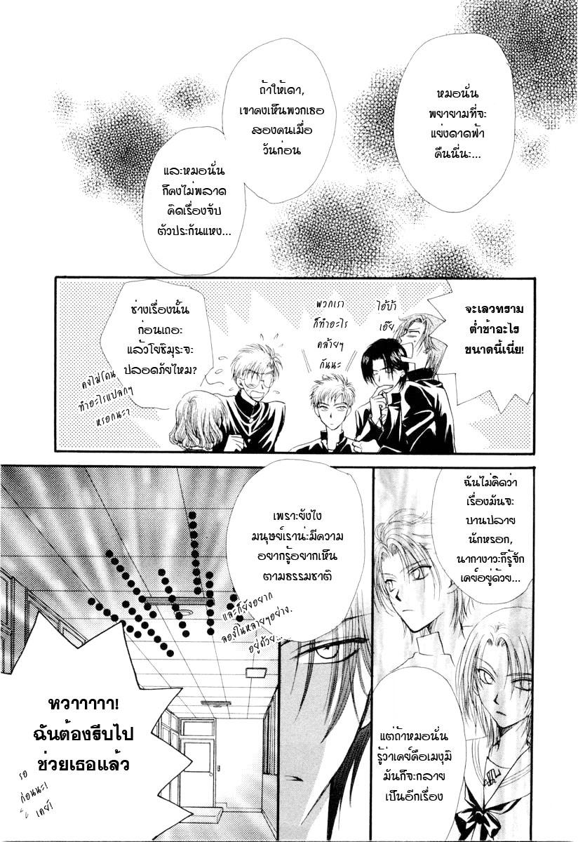 อ่านการ์ตูน Kakumei no Hi 3 ภาพที่ 58