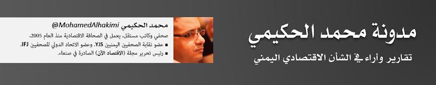 مدونة محمد الحكيمي
