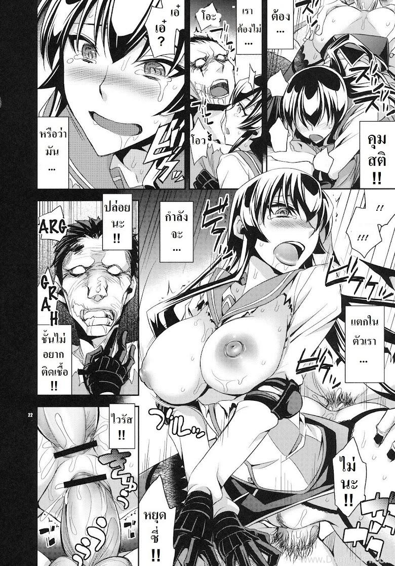 แรงริษยา - หน้า 21