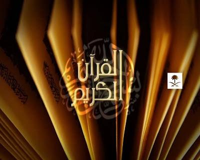 شعار قناة السعودية للقرآن الكريم