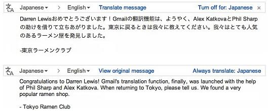 G-Mail Gets Automatic Language Translation