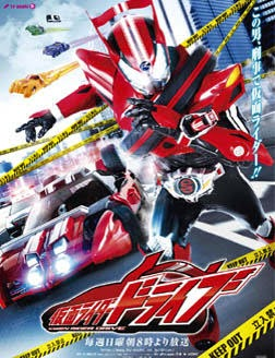[Download] Kamen Rider Drive Subtitle Indonesia