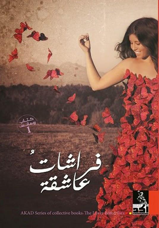 كتاب فراشات عاشقة