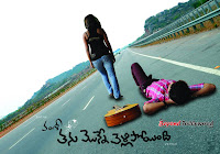 Tanu Monne Vellipoindi Telugu Movie Wallpapers+(3) Ajmal   Tanu Monne Vellipoyindi Movie Posters