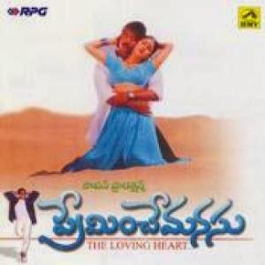 Preminche Manasu Telugu Mp3 Songs Free  Download  1999