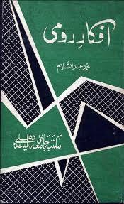 Afkar E Roomi By Muhammad Abdul Salam