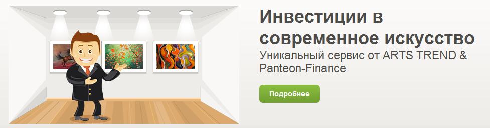 пантеон-финанс