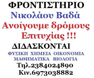 ΝΙΚΟΛΑΟΣ ΒΑΔΑΣ