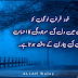 Khudgharz logon ko Dil ki majoodgi ka ahsaas - Heart Broken Lines Pics