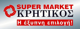 SUPER MARKET ΑΝΕΔΗΚ ΚΡΗΤΙΚΟΣ