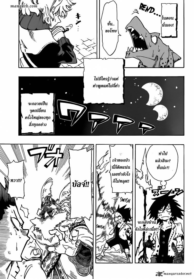 อ่านการ์ตูน Sensei no bulge 1 ภาพที่ 51