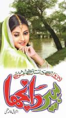 Heer Ranjha By Ishtiaq Fatima Uzma
