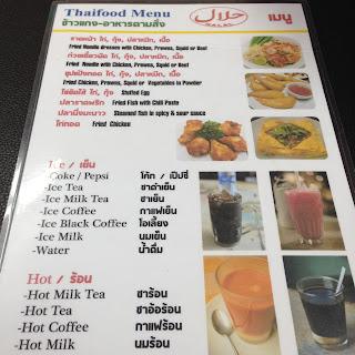 Saveena Halal, Patong