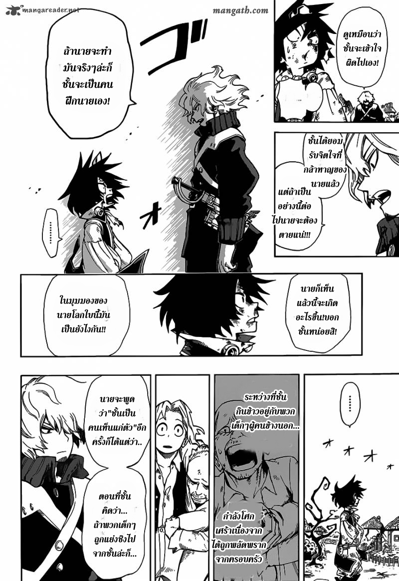 อ่านการ์ตูน Sensei no bulge 3 ภาพที่ 22
