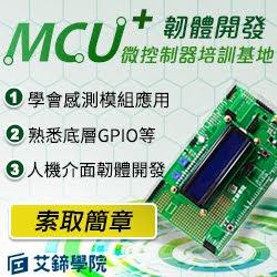 9/1(日) 感測電路+MCU韌體開發實戰