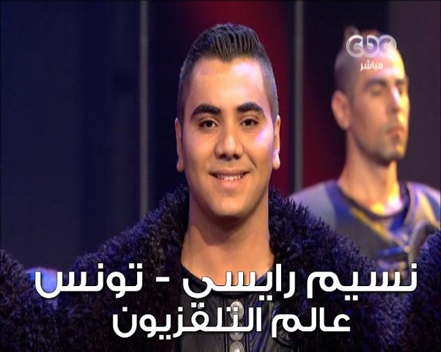 Nassim Raissi - نسيم رايسي
