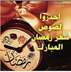 هااام : احذروا هذه الاشياء فى شهر رمضان 2014+-+1