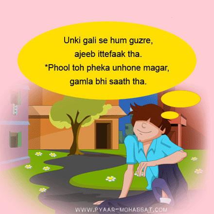 Unki gali se guzre funny shayari hindi pyaar mohabbat shayari altavistaventures Choice Image