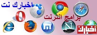 برامج انترنت و اخبارك نت