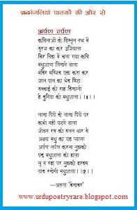 Rare Poetry Blog ( اردو شاعری ): Harivansh Rai Bachchan