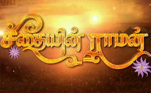 Seedhayin Raaman 15-02-2016 to 19-02-2016 This week Promo Vijay TV Serial
