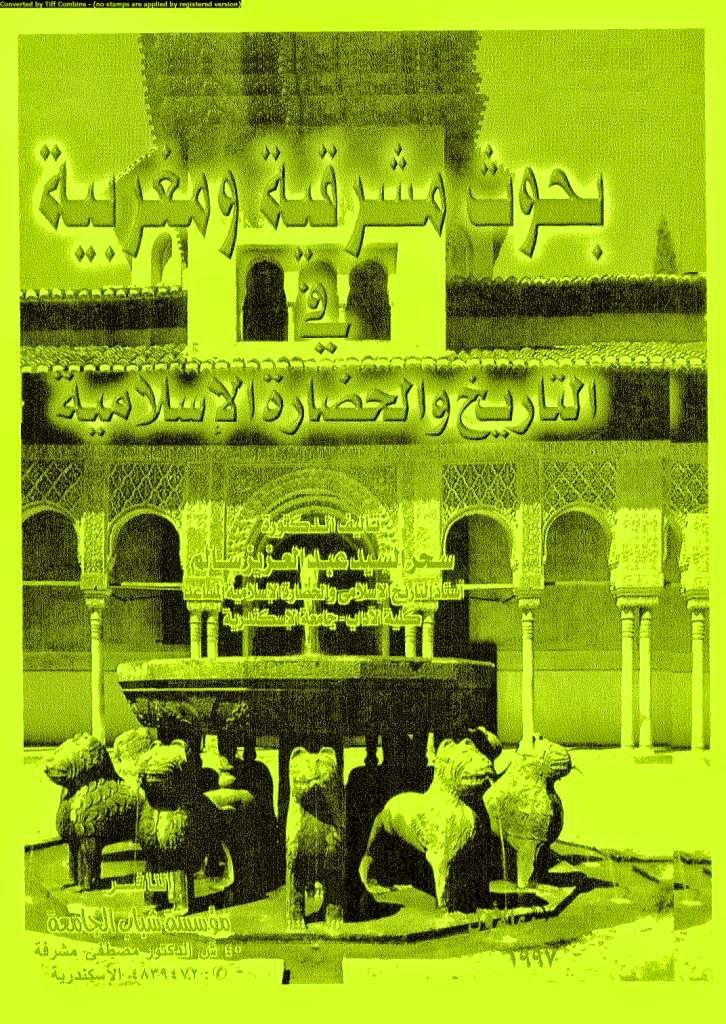 بحوث مشرقية ومغربية في التاريخ والحضارة الإسلامية  لـ سحر السيد عبد العزيز سالم