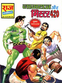 NAGRAJ AUR MISTER 420 (Nagraj Hindi Comic)