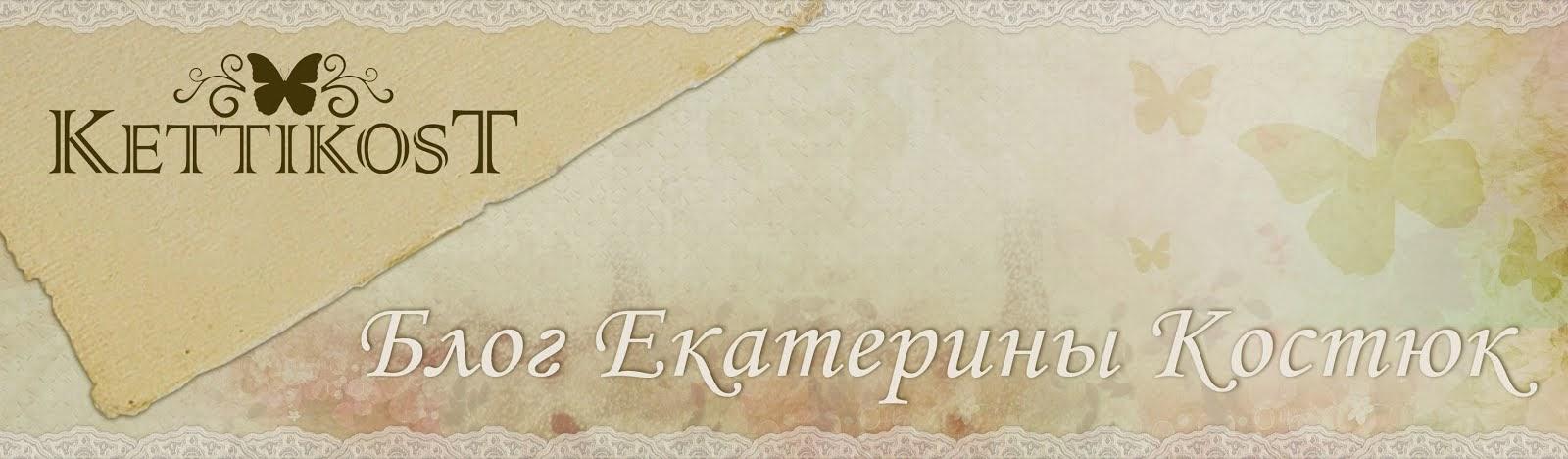 блог Екатерины Костюк
