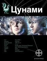 """бесплатная аудиокнига Алексея Лукьянова """"Цунами - 1: Сотрясатели Земли"""""""