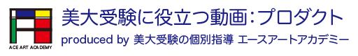 美大受験に役立つ動画:プロダクト