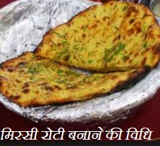 मिस्सी की रोटी , मेसी रोटी विधि , Missi Roti recipe in Hindi, मिस्सी की रोटी बनाने का तरीका, मिस्सी रोटी स्टेप, missi roti kaise banaye, missi roti banane ki vidhi,