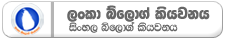 lanka blog reader &#3458;&#3535; &#3530;&#3548;&#3530; &#3538;
