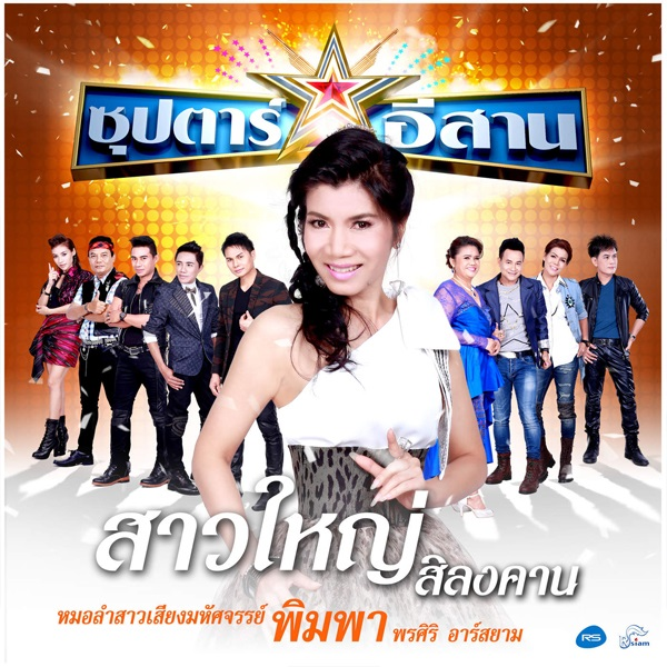 Download สาวใหญ่สิลงคาน – พิมพา พรศิริ อาร์ สยาม + (Backing Track) 4shared By Pleng-mun.com