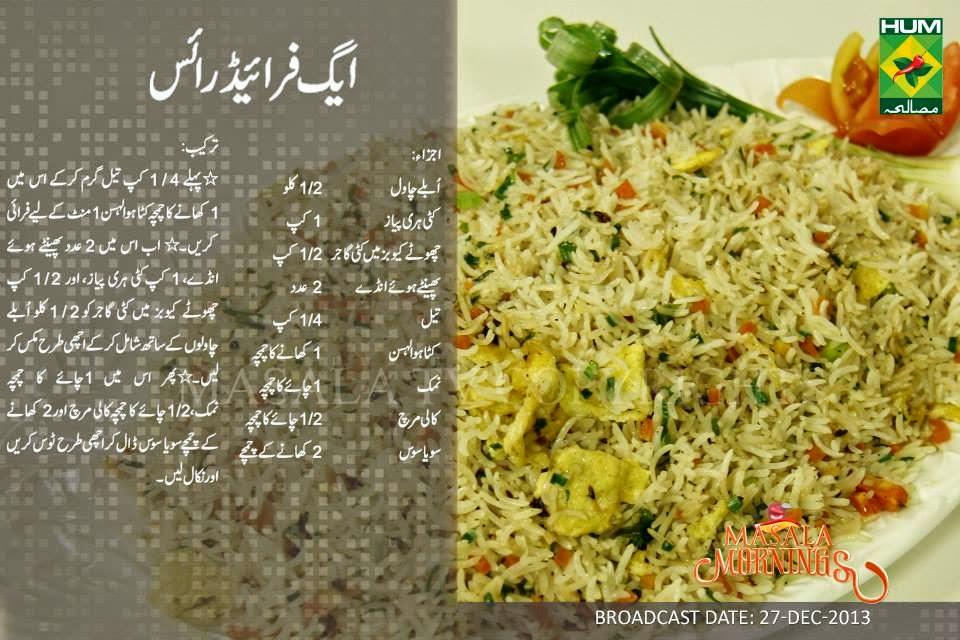 Masala mornings with shireen anwer egg fried rice egg fried rice ccuart Images