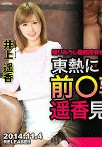 Tokyo Hot n0996 東熱に遥香見参!Haruka Inoue