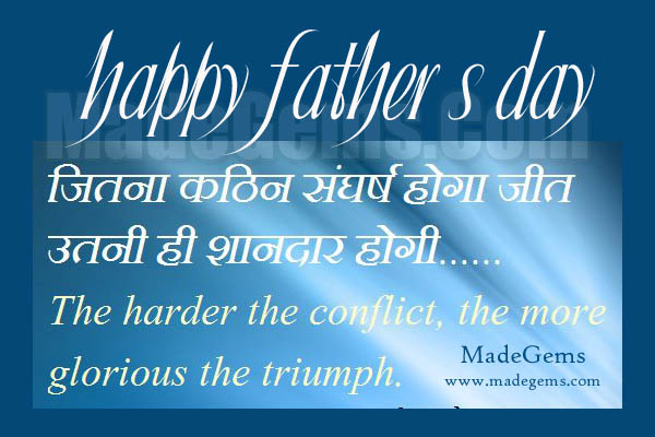 Father's Day Hindi Sms Message