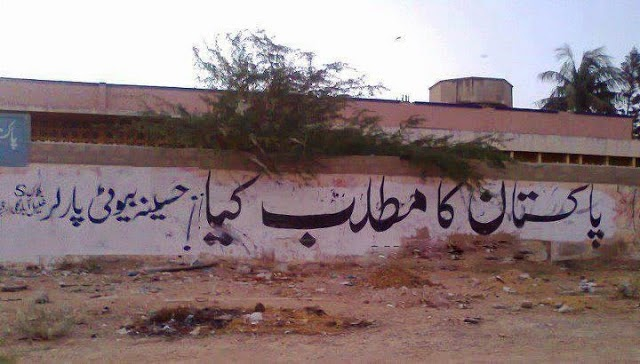 Pakistani Funny Banners (16)