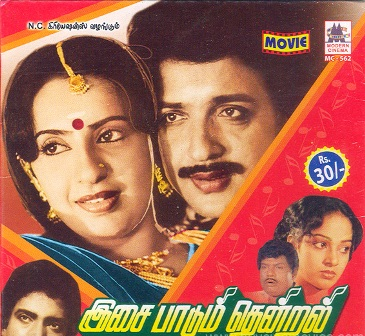 Watch Isai Paadum Thendral (1986) Tamil Movie Online