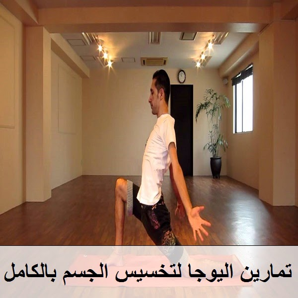 تمارين اليوجا لتخسيس الجسم بكامله وزيادة  نشوة الجسم