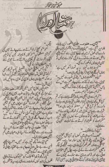 Ho tamana aur kia by Mehwish Iftikhar - Ho Tamana Aur Kia By Mehwish Iftikhar