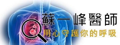 胸腔重症蘇一峰醫師