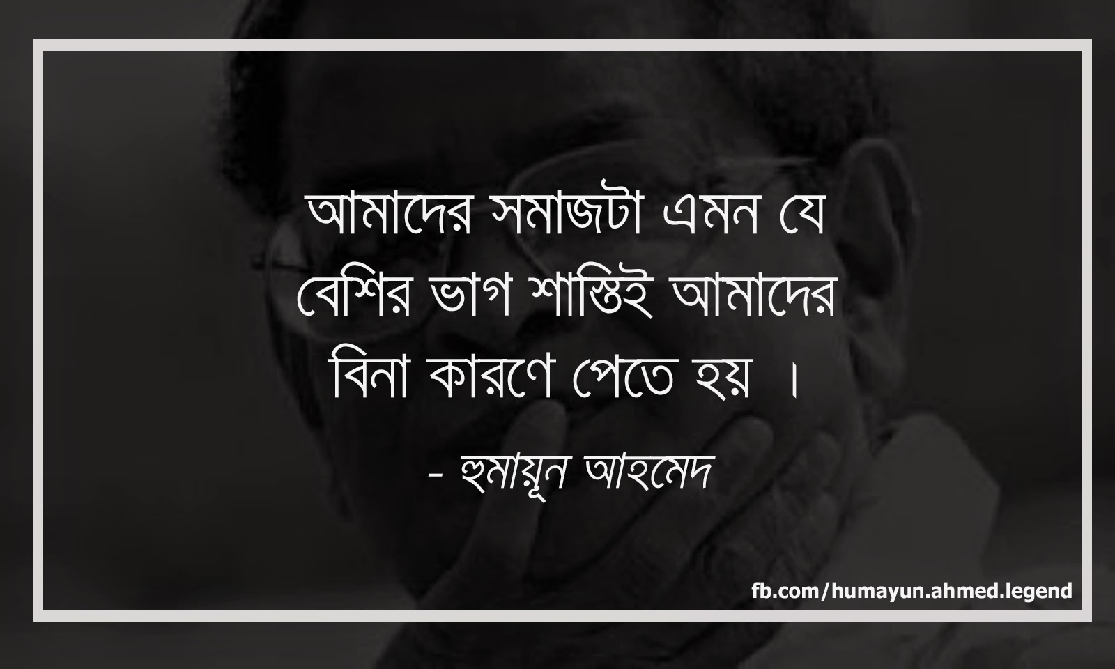heroes saying humayun ahmed 39 s quotes about society