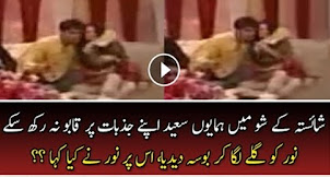 What Noor Said When Humayun Saeed Kissed & Hugged Her in a Live Show ??