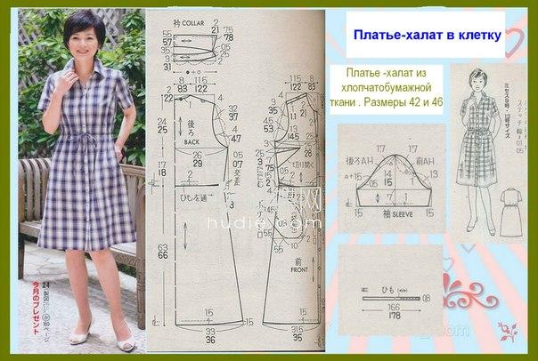 Платье своими руками 46 размер