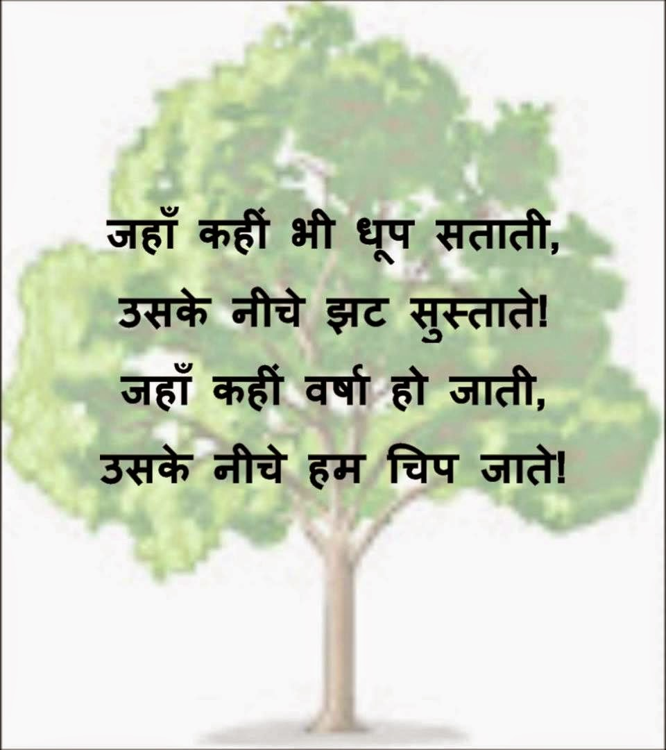 ways 2 save trees in hindi 2) पानी है  hindi slogans on save water save water slogans for kids save water slogans in hindi slogans on save water  slogans on save trees.