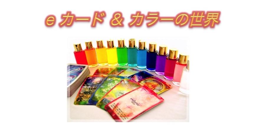 eカード&カラーの世界
