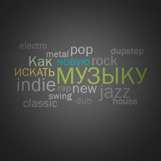 Как искать новую музыку, музыка , ластфм, грувшарк, grooveshark